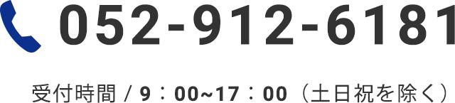 052-912-6181